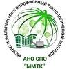 """АНО СПО """"Межрегиональный многопрофильный техноло"""