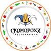 СКОМОРОХИ, торгово-ресторанный комплекс