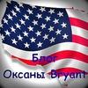 Блог о США (USA) by Oxana Bryant