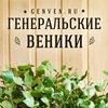 Генеральские Веники - банные веники в Москве!