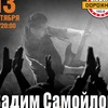 Вадим Самойлов, 13 сентября в «Максимилианс» НСК