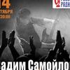 Вадим Самойлов, 14 сентября в «Максимилианс» КРС
