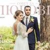 Совет да Любовь | свадебный журнал Благовещенска