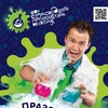 Лаборатория профессора Николя в Сургуте!