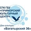♥ ПРИМОРСКИЙ КУЛЬТУРНЫЙ ЦЕНТР Богатырский 36 ♥