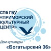 "Дом культуры ""Богатырский, 36"""