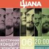 ШANA | 6/05 | Київ 'Caribbean Club'