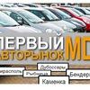 Первый авторынок Молдовы и ПМР