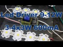 Как светит дешёвый светодиод Led Driver 9W 12W 3 4 x 3W 600mA Led 10W SMD3535 Led 3W