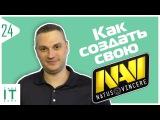 TIE #24  Как создать свою NaVi, украинцы на Kickstarter и новая опасность от Samsung