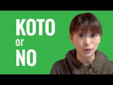 Ask a Japanese Teacher! What is the Difference between KOTO and NO?