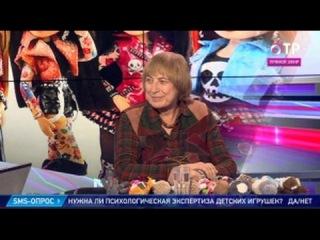 Детский психолог И.Медведева на ОТР Нужна ли ли экспертиза игрушек?