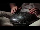 Tank Drum Kosmosky / Глюкофон Астрал, гармония Ля-минор / 12 Astral A-minor