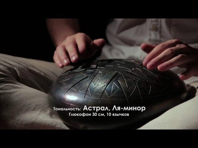 Tank Drum Kosmosky Глюкофон Астрал, гармония Ля-минор 12 Astral (A-minor)