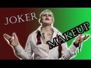 Макияж Джокера Джаред Лето. Отряд самоубийц. Джокер и Харли. Макияж на Хэллоуин