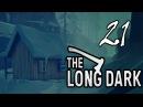КУДА-ТО УХОДИМ =survival lets play= The Long Dark - Part 21 Выживание