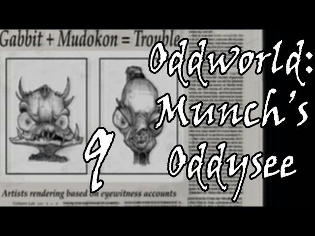 ОПАСНЫЕ ПРЕСТУПНИКИ =walkthrough let's play= Oddworld: Munch's Oddysee. Part 9 (Полное прохождение)