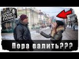 Патриоты бегут из России