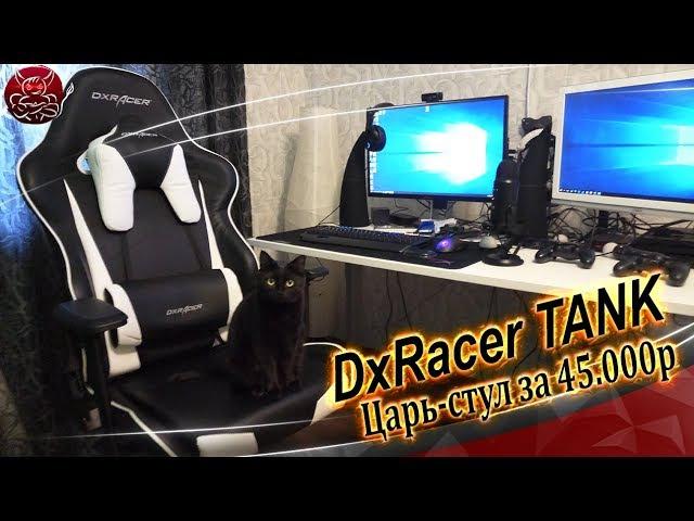 DxRacer Tank. Царь-Стул за 45.000 ₽