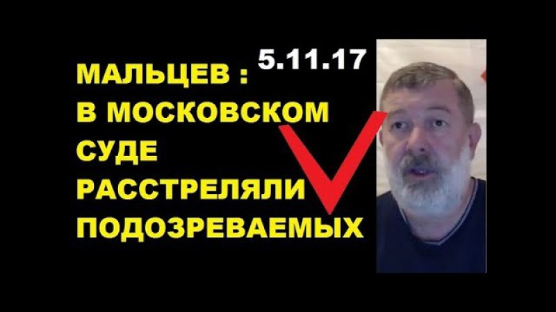 Вячеслав Мальцев ПЛОХИЕ НОВОСТИ 1.08.17 В суде раccpеляляли подозреваемых