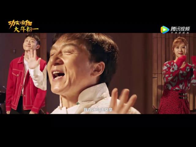 Kungfu Yoga Chinese New Year Version Theme Song Video HD - Jackie Chan Ft. Zhang Yishan Yang Zi