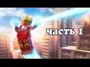 LEGO Marvel Super Heroes Прохождение - Часть 1 - Песочный Человек и Мерзость