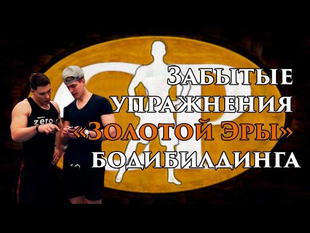 Забытые упражнения «Золотой Эры» бодибилдинга. Хроники физика.