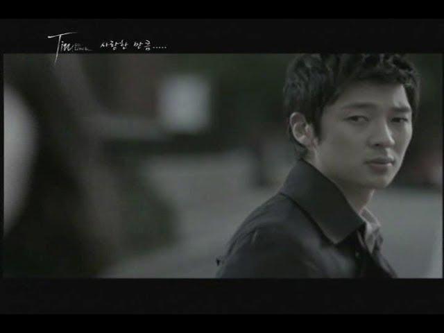 팀 (Tim) - 사랑한 만큼 (2007) [Music Video]
