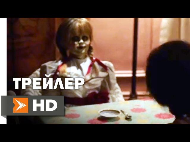 Проклятие Аннабель 2 Официальный Тизер 1 (2017) - Стефани Сигман, Джеймс Ван
