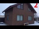 Каркасный дом 100 м.кв. за 800 000 рублей своими руками ч.2