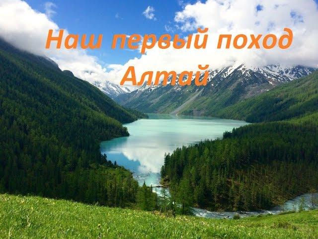Горный алтай / Кучерлинское озеро