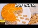 Необыкновенно Вкусный Торт Из Печенья Без Выпечки За 30 Минут! | ГОТОВИМ ДОМА с Оксаной Пашко