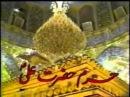 Haram (Roza) e Hazrat Ali (A.S.) Najaf In