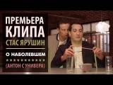 Стас Ярушин - О наболевшем (Антон с УНИВЕРА), 2017