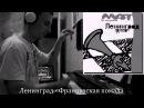 Ленинград Французкая Помада piano cover