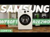 Samsung WF60F1R2E2WDUA - симпатичная стиральная машина с технологией Eco Bubble - Видеодемонстр...