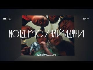 Noize MC - Чайлдфри (feat. монеточка)