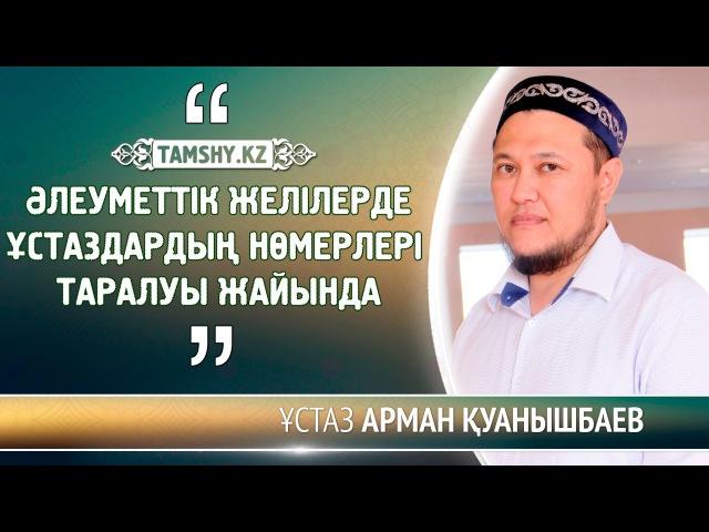Арман Қуанышбаев əлеуметтік желілерде ұстаздардың номерлерінің таралуы жайында