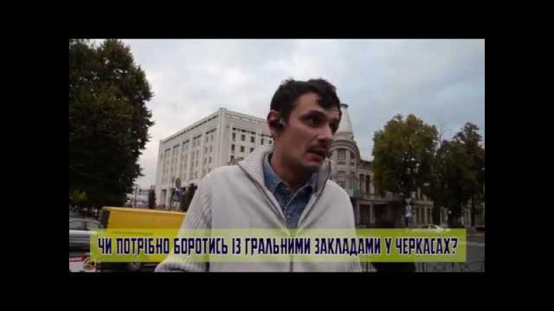 Соцопитування гральні заклади у Черкасах смотреть онлайн без регистрации