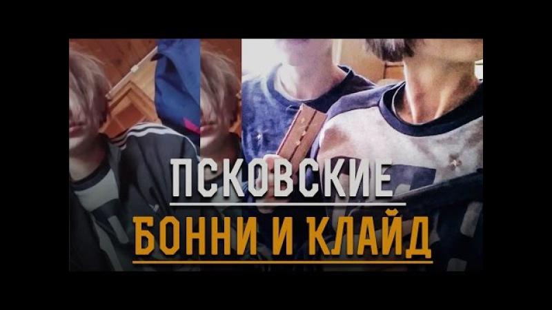 Кто такие Псковские Бонни и Клайд? (Werwolf MC – Бонни Клайд)
