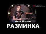 Олег Изотов. Урок 1. Разминка. (Гитара FGN)