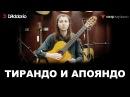 Урок классической гитары №3 Тирандо и апояндо Валерия Галимова