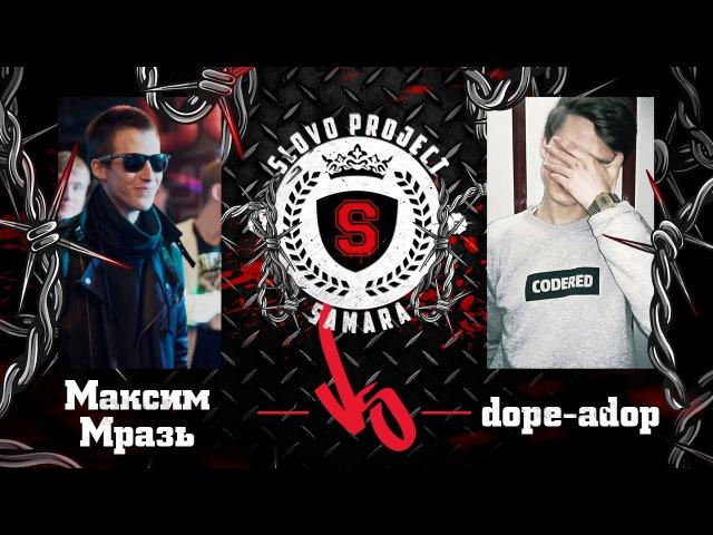 SLOVO | Самара - Максим Мразь vs. dope-adop (Отбор, 2 сезон)
