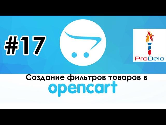 Создание фильтров товаров в Opencart 2 (OcStore 2.1.0.2.1) 21