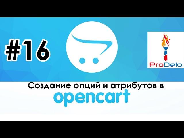 Создание атрибутов и опций в Opencart 2 (OcStore 2.1.0.2.1) 20