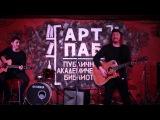 Михаил Башаков в АРТ ПАБе Академгородка 2017