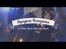 Пастор Бенни Хинн передает Помазание Михаэлю Шагас