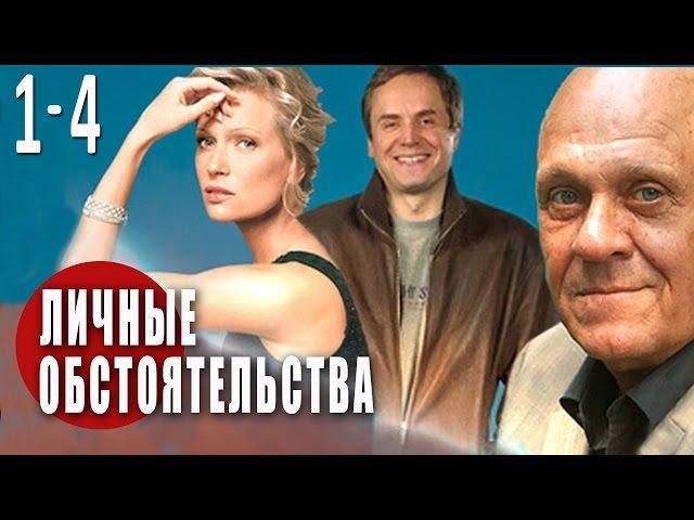 криминальная мелодама Личные обстоятельства сериал (1 - 4 серии)