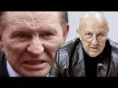 Расстановка сил в украинских клановых группировках Андрей Фурсов