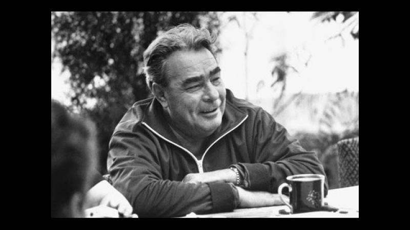 Жизнь длиною с эпоху о Генсеке СССР (1964-1982) - Леониде Брежневе , фильм, 1973